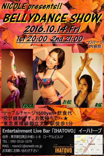 2016-10-14_omatsu-tora-rie