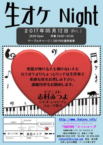 生オケ Night